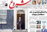 عناوین روزنامه های اقتصادی شنبه چهارم خرداد ۱۳۹۸,روزنامه,روزنامه های امروز,روزنامه های اقتصادی