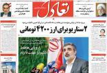 عناوین روزنامه های اقتصادی سه شنبه بیست و هشتم خرداد ۱۳۹۸,روزنامه,روزنامه های امروز,روزنامه های اقتصادی