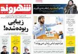 عناوین روزنامه های سیاسی پنجشنبه دوم خرداد ۱۳۹۸,روزنامه,روزنامه های امروز,اخبار روزنامه ها