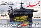 عناوین روزنامه های سیاسی یکشنبه پنجم خرداد ۱۳۹۸,روزنامه,روزنامه های امروز,اخبار روزنامه ها