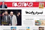 عناوین روزنامه های سیاسی دوشنبه بیست و هفتم خرداد ۱۳۹۸,روزنامه,روزنامه های امروز,اخبار روزنامه ها