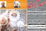 عناوین روزنامه های سیاسی پنجشنبه سی ام خرداد ۱۳۹۸,روزنامه,روزنامه های امروز,اخبار روزنامه ها