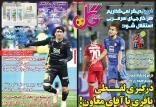 عناوین روزنامه های ورزشی شنبه چهارم خرداد ۱۳۹۸,روزنامه,روزنامه های امروز,روزنامه های ورزشی