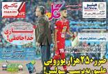 عناوین روزنامه های ورزشی دوشنبه بیست و هفتم خرداد ۱۳۹۸,روزنامه,روزنامه های امروز,روزنامه های ورزشی