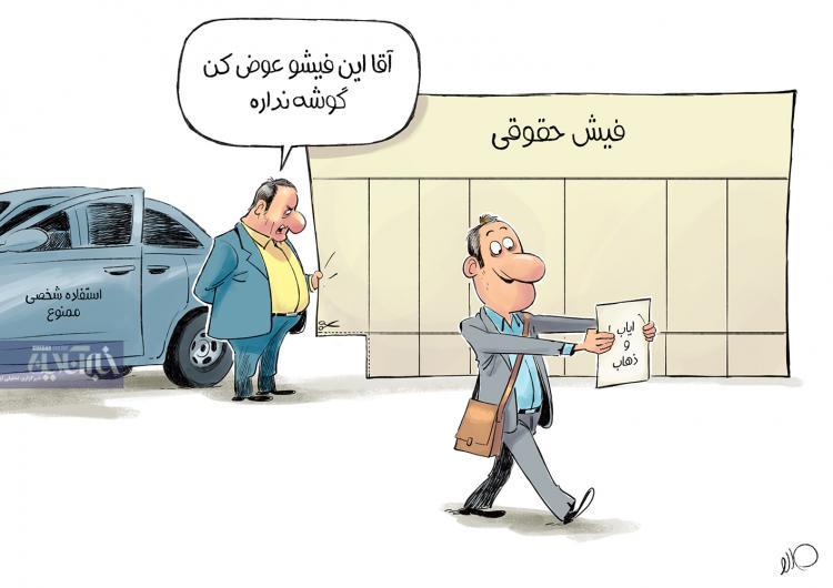 کاریکاتور فیش حقوقی مدیران شهرداری,کاریکاتور,عکس کاریکاتور,کاریکاتور اجتماعی