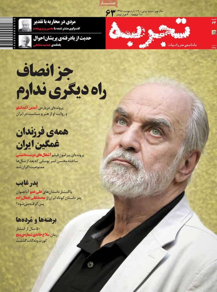 عناوین مجله و هفته نامه ها یکشنبه بیست و ششم خرداد ۱۳۹۸,روزنامه,روزنامه های امروز,مجلات