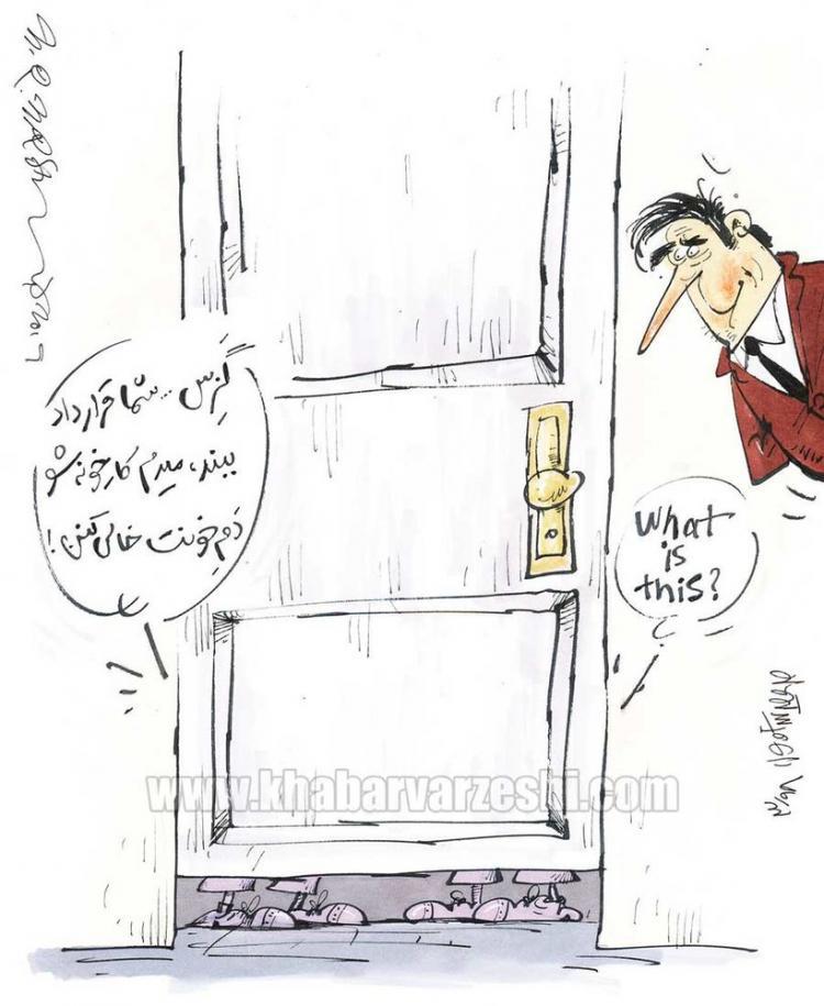 کاریکاتور قرارداد بستن تاج با ویلموتس,کاریکاتور,عکس کاریکاتور,کاریکاتور ورزشی