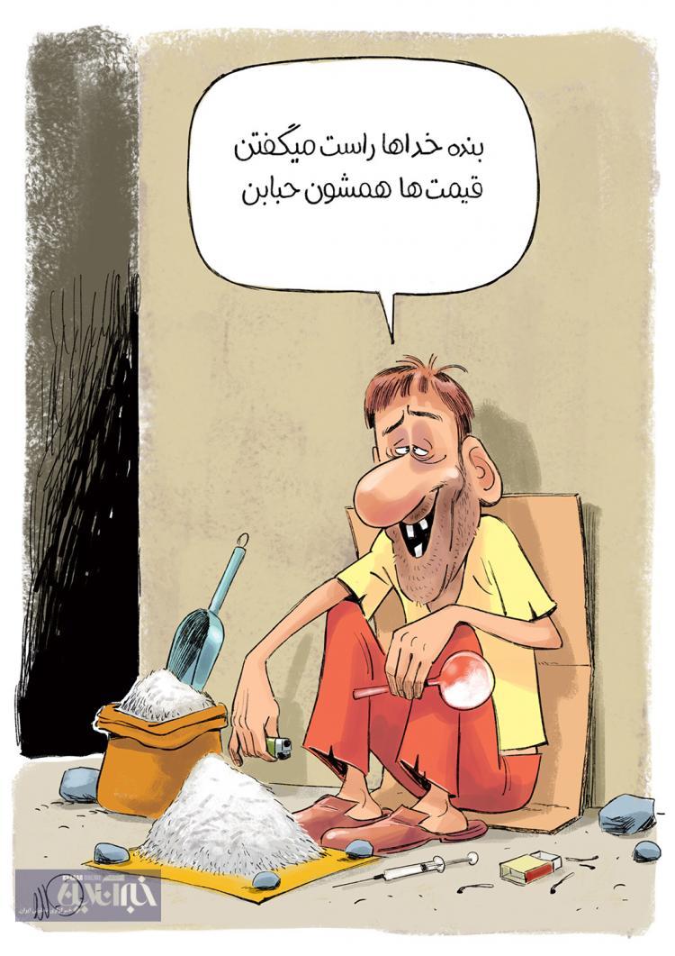 کاریکاتور مواد مخدر در تهران,کاریکاتور,عکس کاریکاتور,کاریکاتور اجتماعی