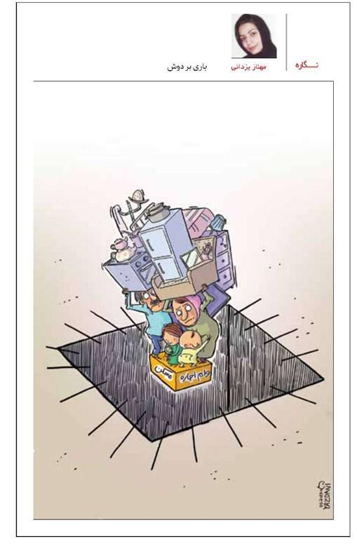 کاریکاتور اجاره نشینی در ایران,کاریکاتور,عکس کاریکاتور,کاریکاتور اجتماعی