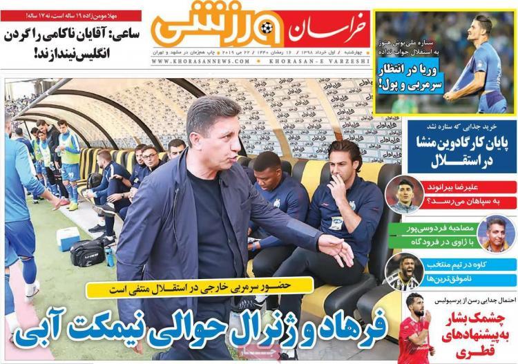 عناوین روزنامه های ورزشی چهارشنبه یکم خرداد ۱۳۹۸,روزنامه,روزنامه های امروز,روزنامه های ورزشی