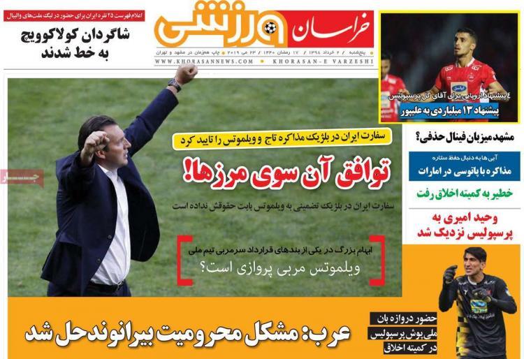 عناوین روزنامه های ورزشی پنجشنبه دوم خرداد ۱۳۹۸,روزنامه,روزنامه های امروز,روزنامه های ورزشی