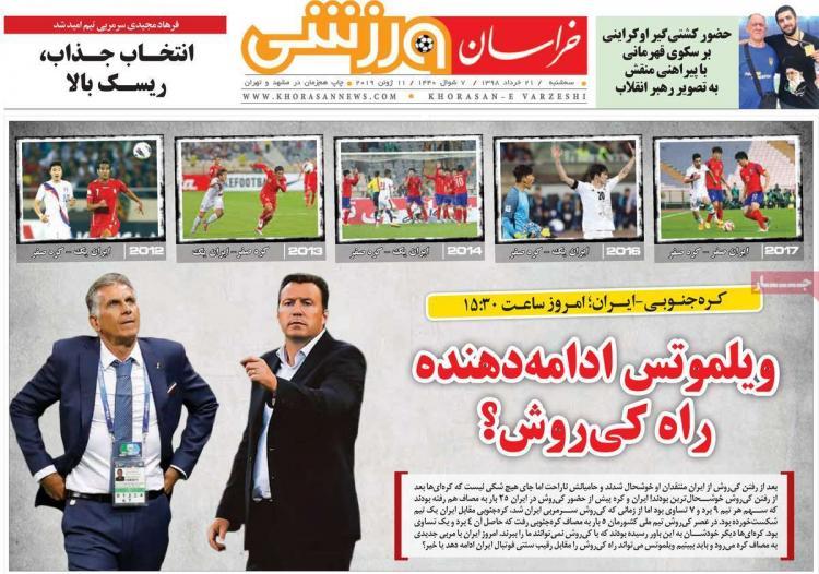 عناوین روزنامه های ورزشی سه شنبه بیست و یکم خرداد ۱۳۹۸,روزنامه,روزنامه های امروز,روزنامه های ورزشی