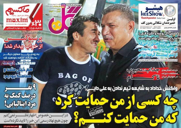 عناوین روزنامه های ورزشی شنبه بیست و پنجم خرداد ۱۳۹۸,روزنامه,روزنامه های امروز,روزنامه های ورزشی
