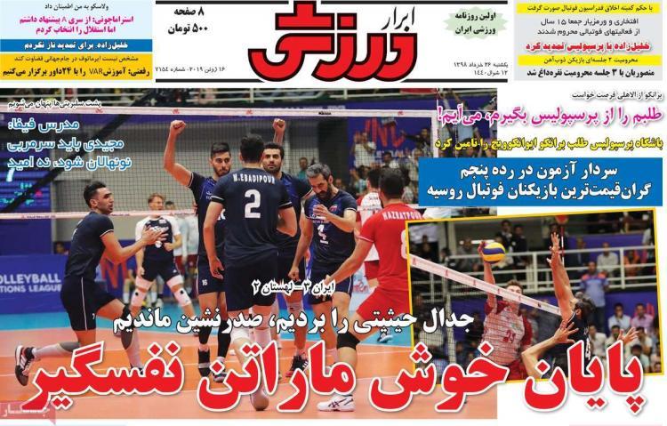 عناوین روزنامه های ورزشی یکشنبه بیست و ششم خرداد ۱۳۹۸,روزنامه,روزنامه های امروز,روزنامه های ورزشی