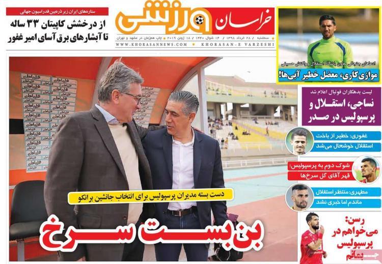 عناوین روزنامه های ورزشی سه شنبه بیست و هشتم خرداد ۱۳۹۸,روزنامه,روزنامه های امروز,روزنامه های ورزشی