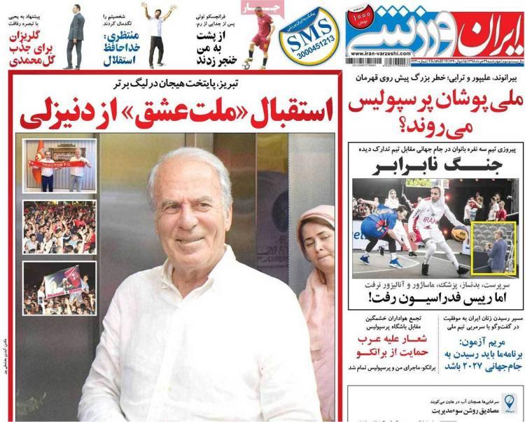 عناوین روزنامه های ورزشی چهارشنبه بیست و نهم خرداد ۱۳۹۸,روزنامه,روزنامه های امروز,روزنامه های ورزشی