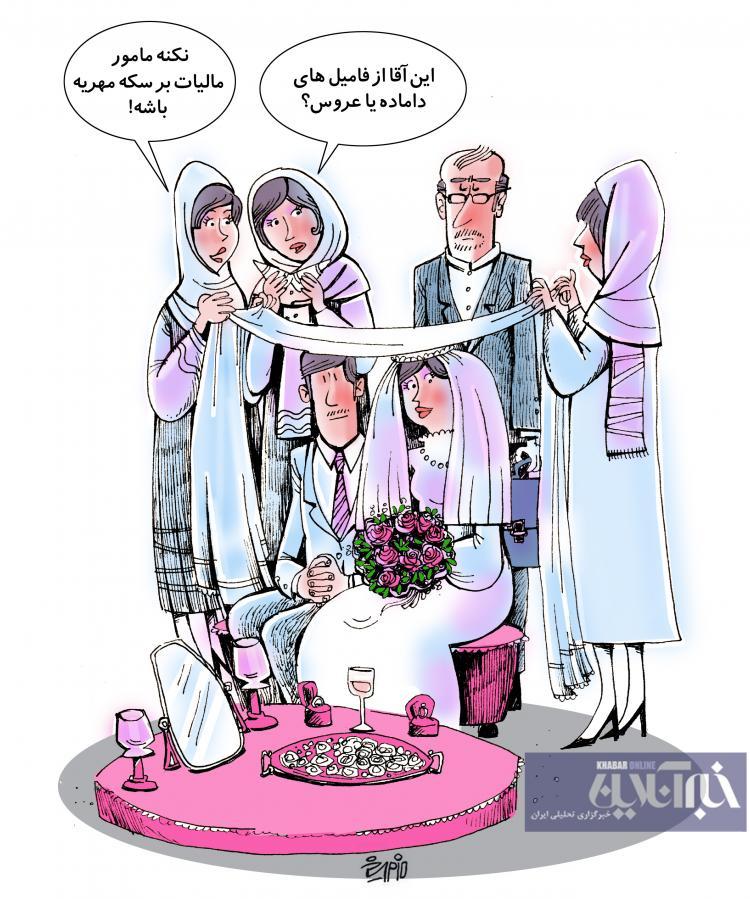 کاریکاتور مالیات مهریه,کاریکاتور,عکس کاریکاتور,کاریکاتور اجتماعی