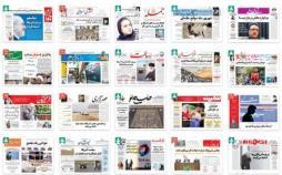 قیمت روزنامه ها,اخبار فرهنگی,خبرهای فرهنگی,رسانه