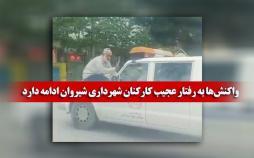 برخورد نامناسب کارکنان شهرداری شیروان با یک دست فروش,اخبار اجتماعی,خبرهای اجتماعی,شهر و روستا