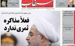 عناوین روزنامه های استانی چهارشنبه یکم خرداد ۱۳۹۸,روزنامه,روزنامه های امروز,روزنامه های استانی