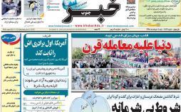 عناوین روزنامه های استانی شنبه یازدهم خرداد ۱۳۹۸,روزنامه,روزنامه های امروز,روزنامه های استانی