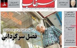 عناوین روزنامه های استانی یکشنبه پنجم خرداد ۱۳۹۸,روزنامه,روزنامه های امروز,روزنامه های استانی