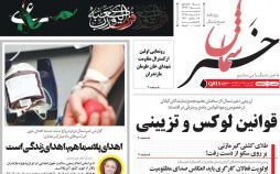 عناوین روزنامه های استانی سه شنبه هفتم خرداد ۱۳۹۸,روزنامه,روزنامه های امروز,روزنامه های استانی