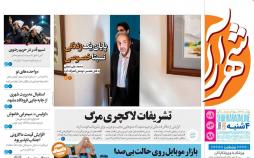 عناوین روزنامه های استانی چهارشنبه هشتم خرداد ۱۳۹۸,روزنامه,روزنامه های امروز,روزنامه های استانی