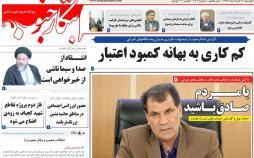 عناوین روزنامه های استانی یکشنبه دوازدهم خرداد ۱۳۹۸,روزنامه,روزنامه های امروز,روزنامه های استانی