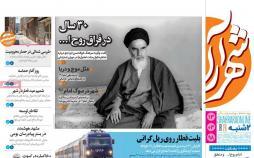 عناوین روزنامه های استانی دوشنبه سیزدهم خرداد ۱۳۹۸,روزنامه,روزنامه های امروز,روزنامه های استانی