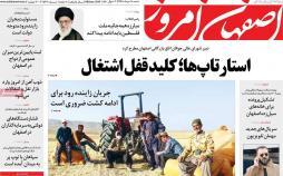 عناوین روزنامه های استانی شنبه هجدهم خرداد ۱۳۹۸,روزنامه,روزنامه های امروز,روزنامه های استانی
