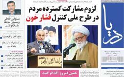عناوین روزنامه های استانی یکشنبه نوزدهم خرداد ۱۳۹۸,روزنامه,روزنامه های امروز,روزنامه های استانی