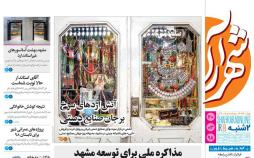 عناوین روزنامه های استانی دوشنبه بیستم خرداد ۱۳۹۸,روزنامه,روزنامه های امروز,روزنامه های استانی
