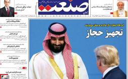 عناوین روزنامه های اقتصادی یکشنبه پنجم خرداد ۱۳۹۸,روزنامه,روزنامه های امروز,روزنامه های اقتصادی