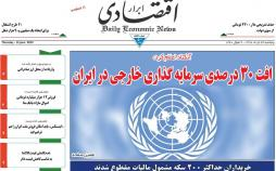 عناوین روزنامه های اقتصادی پنج شنبه بیست و سوم خرداد ۱۳۹۸,روزنامه,روزنامه های امروز,روزنامه های اقتصادی