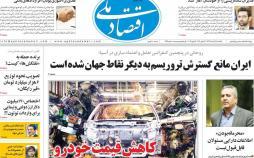 عناوین روزنامه های اقتصادی یکشنبه بیست و ششم خرداد ۱۳۹۸,روزنامه,روزنامه های امروز,روزنامه های اقتصادی