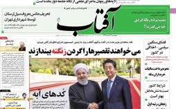 عناوین روزنامه های سیاسی پنجشنبه بیست و سوم خرداد ۱۳۹۸,روزنامه,روزنامه های امروز,اخبار روزنامه ها