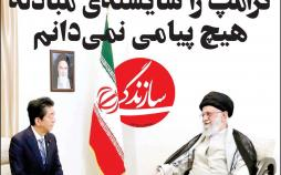 عناوین روزنامه های سیاسی شنبه بیست و پنجم خرداد ۱۳۹۸,روزنامه,روزنامه های امروز,اخبار روزنامه ها