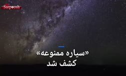 فیلم/ کشف سیاره ممنوعه
