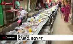 فیلم/ میز ۵۰ متری افطار ماه رمضان در قاهره