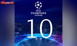 فیلم/ 10 گل برتر فصل لیگ قهرمانان اروپا به انتخاب یوفا