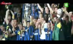 فیلم/ گزیده ای از جذابترین فینال های لیگ قهرمانان اروپا