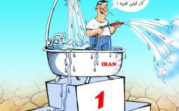 کارتون میانگین مصرف آب در ایران,کاریکاتور,عکس کاریکاتور,کاریکاتور اجتماعی