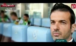 فیلم/ نگاهی به کارنامه سرمربی جدید باشگاه استقلال