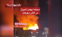 فیلم/ آتش سوزی در سینما بهمن شیراز