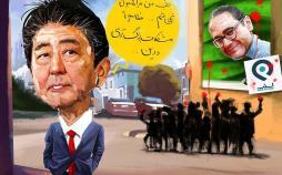 کاریکاتور سفر شینزو آبه به ایران