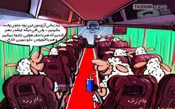 کاریکاتور قاچاق گوسفند با اتوبوس,کاریکاتور,عکس کاریکاتور,کاریکاتور اجتماعی