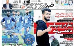عناوین روزنامه های ورزشی یکشنبه پنجم خرداد ۱۳۹۸,روزنامه,روزنامه های امروز,روزنامه های ورزشی