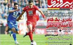 عناوین روزنامه های ورزشیپنجشنبه بیست و سوم خرداد ۱۳۹۸,روزنامه,روزنامه های امروز,روزنامه های ورزشی