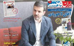 عناوین روزنامه های ورزشی پنجشنبه سی ام خرداد ۱۳۹۸,روزنامه,روزنامه های امروز,روزنامه های ورزشی
